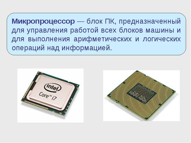 Микропроцессор — блок ПК, предназначенный для управления работой всех блоков...