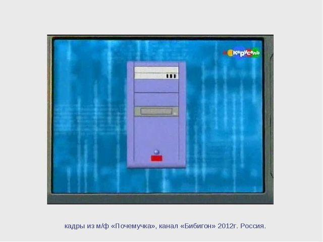 кадры из м/ф «Почемучка», канал «Бибигон» 2012г. Россия.