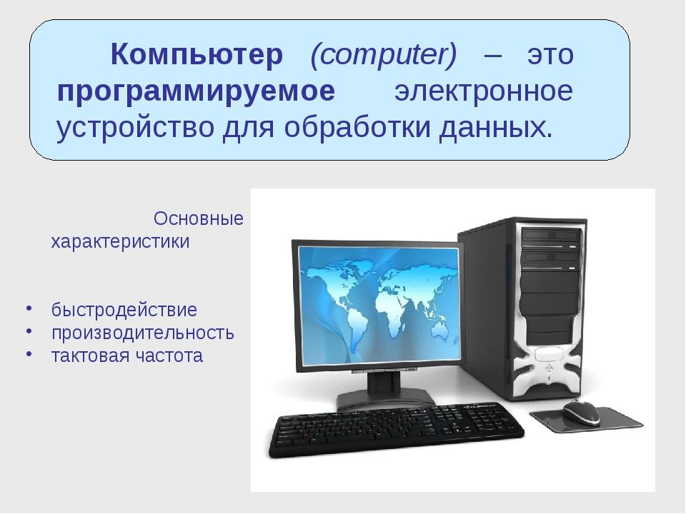 Компьютер (computer) – это программируемое электронное устройство для обрабо...