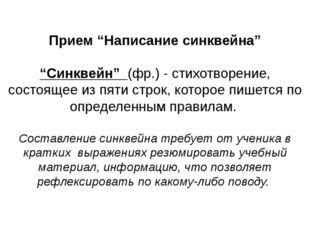 """Прием """"Написание синквейна""""  """"Синквейн"""" (фр.) - стихотворение, состоящее из"""