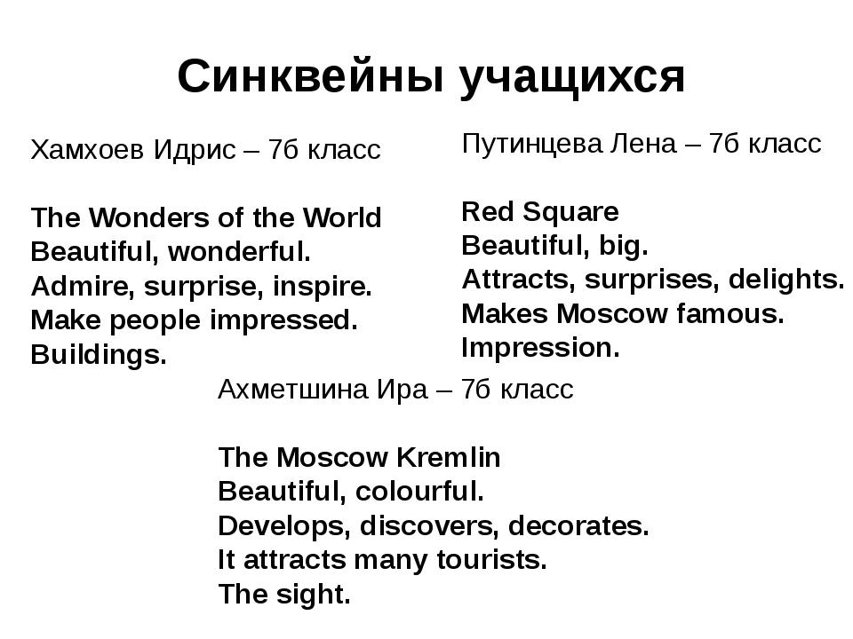 Хамхоев Идрис – 7б класс The Wonders of the World Beautiful, wonderful. Admir...