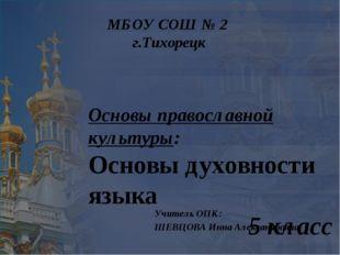 Основы православной культуры: Основы духовности языка 5 класс МБОУ СОШ № 2 г
