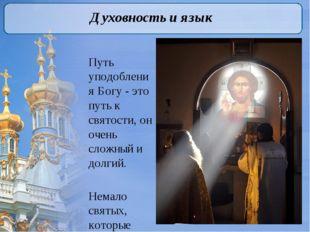 Духовность и язык Путь уподобления Богу - это путь к святости, он очень слож