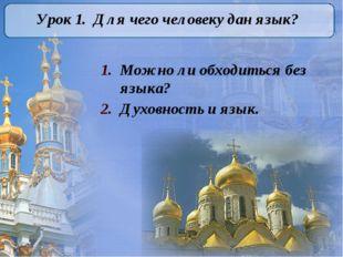 Урок 1. Для чего человеку дан язык? Можно ли обходиться без языка? Духовност
