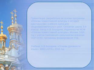 Презентация разработана на основе программы «Основы православной культуры и