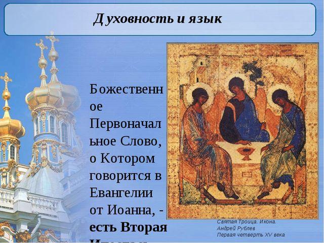 Духовность и язык Божественное Первоначальное Слово, о Котором говорится в Е...