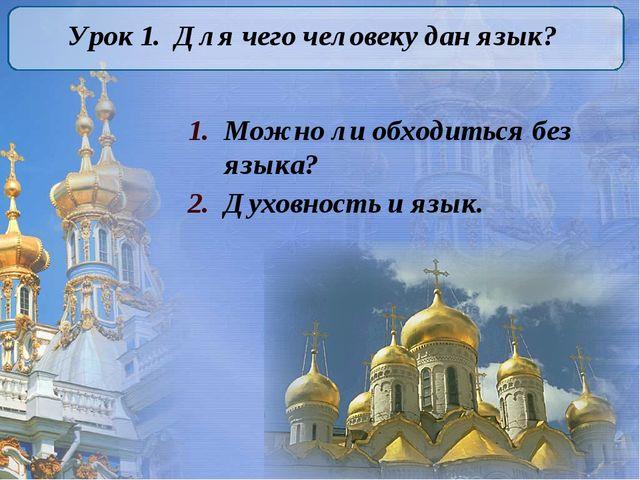 Урок 1. Для чего человеку дан язык? Можно ли обходиться без языка? Духовност...