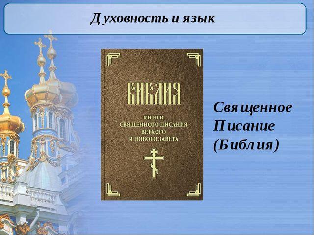 Духовность и язык Священное Писание (Библия)