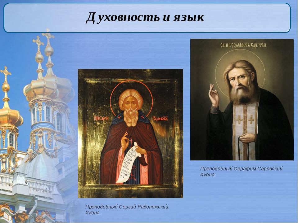 Духовность и язык Преподобный Сергий Радонежский. Икона. Преподобный Серафим...