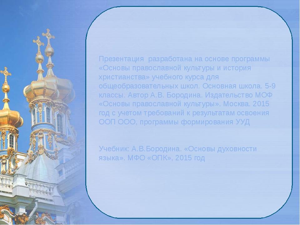 Презентация разработана на основе программы «Основы православной культуры и...