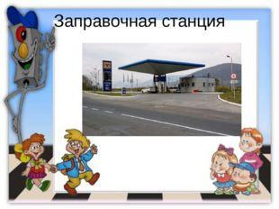 Заправочная станция