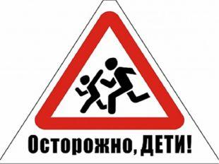 «Осторожно, дети!»