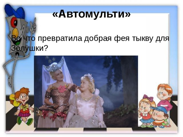 «Автомульти» Во что превратила добрая фея тыкву для Золушки?
