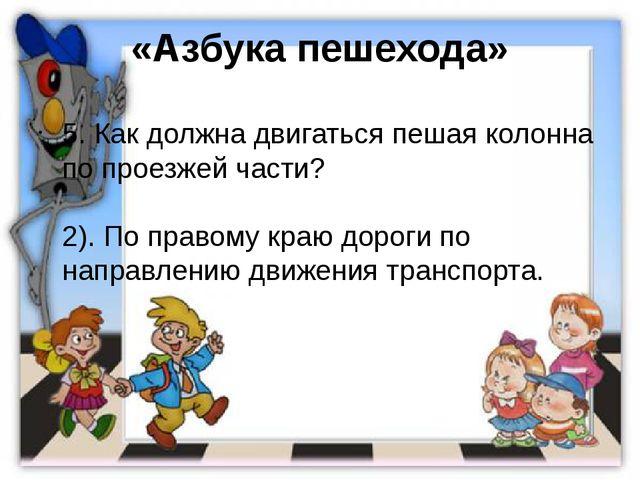 «Азбука пешехода» 5. Как должна двигаться пешая колонна по проезжей части? 2)...