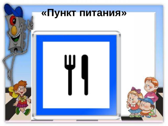 «Пункт питания»