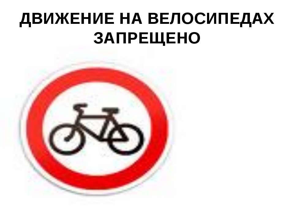 Движение на велосипеде запрещено