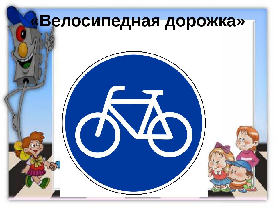«Велосипедная дорожка»