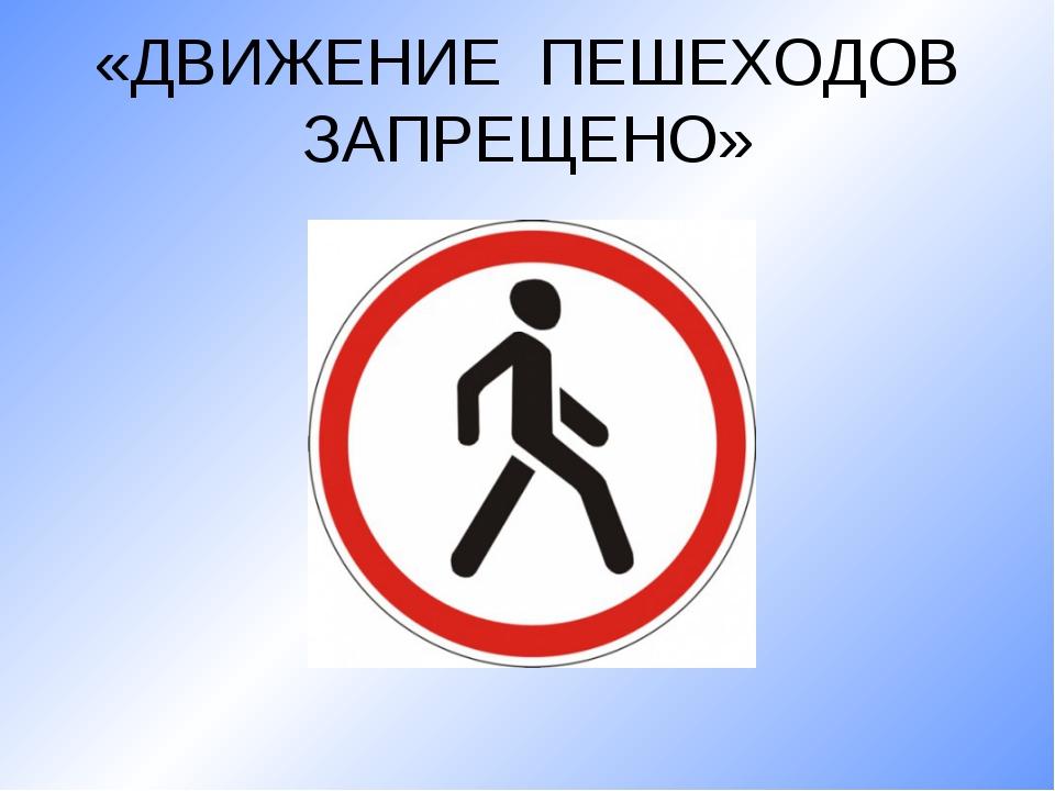 «Движение пешеходов запрещено»