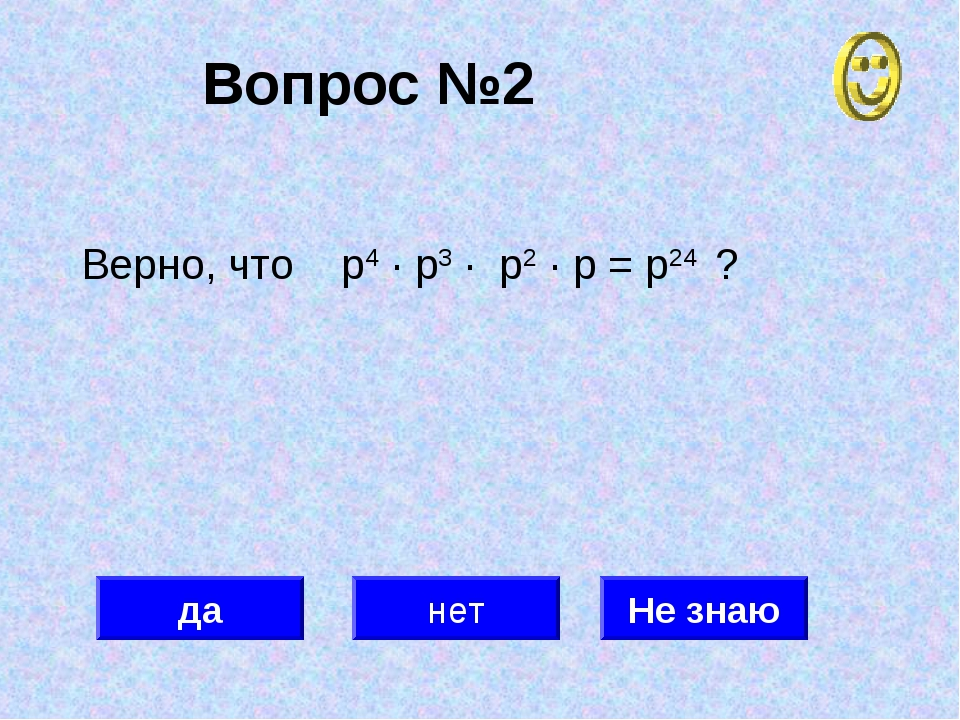 Вопрос №2 да нет Не знаю Верно, что р4 · р3 · р2 · р = р24 ?