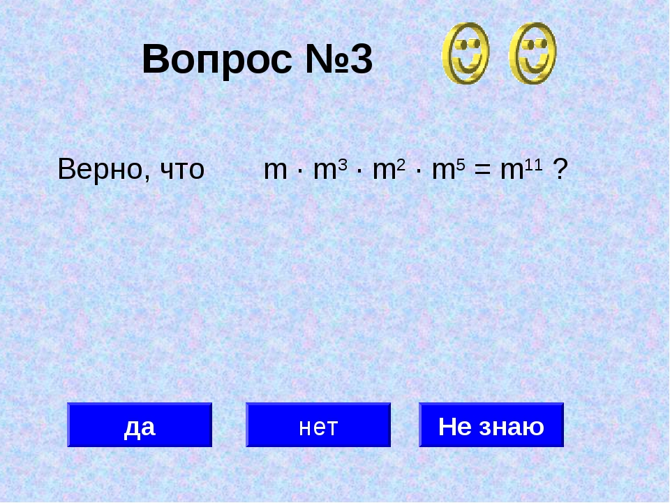 Вопрос №3 да нет Не знаю Верно, что m · m3 · m2 · m5 = m11 ?