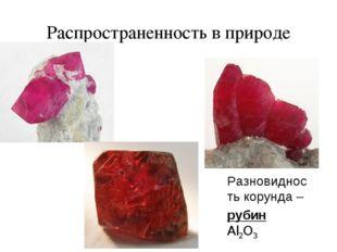 Распространенность в природе рубин Al2O3 Разновидность корунда –