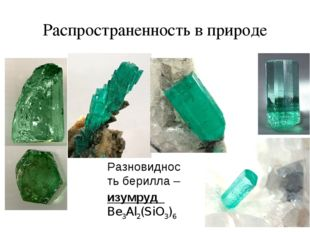 Распространенность в природе изумруд Be3Al2(SiO3)6 Разновидность берилла –