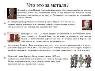 Что это за металл? 1. Древний историк Плиний Старший рассказывает об интересн