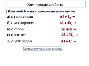 Химические свойства 1) Взаимодействие с простыми веществами а) с галогенами