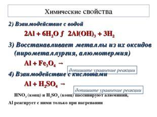 Химические свойства 2) Взаимодействие с водой 2Al + 6H2O → 2Al(OH)3 + 3H2 3