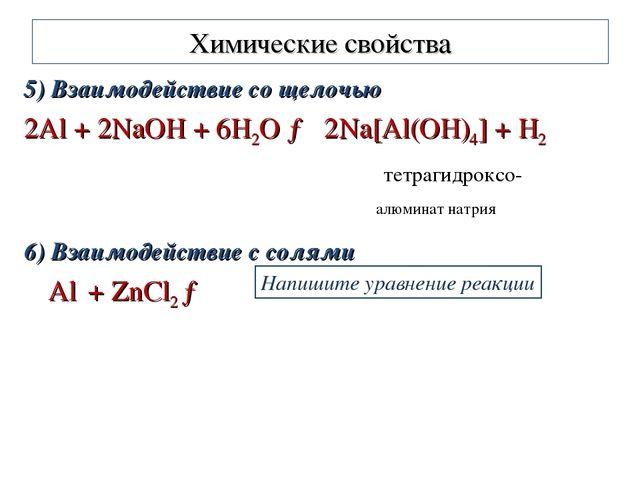 Химические свойства 5) Взаимодействие со щелочью 2Al + 2NaOH + 6H2O → 2Na[Al(...