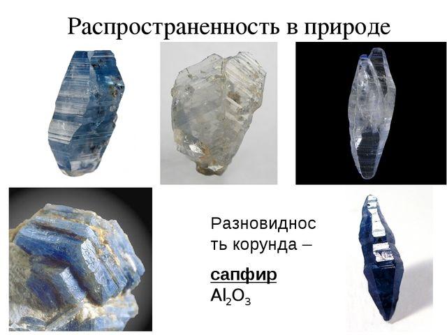 Распространенность в природе сапфир Al2O3 Разновидность корунда –