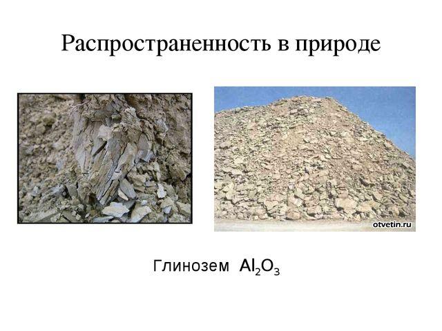 Распространенность в природе Глинозем Al2O3
