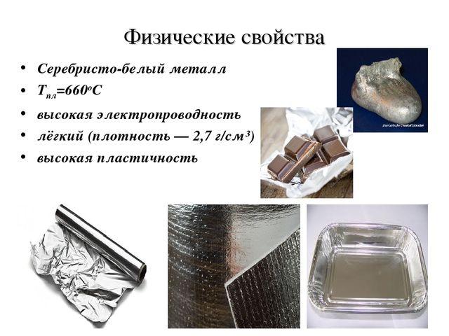 Физические свойства Серебристо-белый металл Тпл=660оС высокая электропроводно...