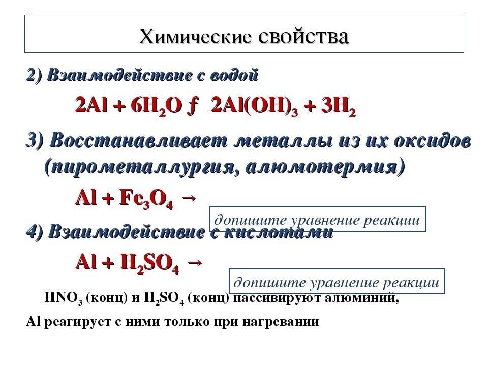 Химические свойства 2) Взаимодействие с водой 2Al + 6H2O → 2Al(OH)3 + 3H2 3...