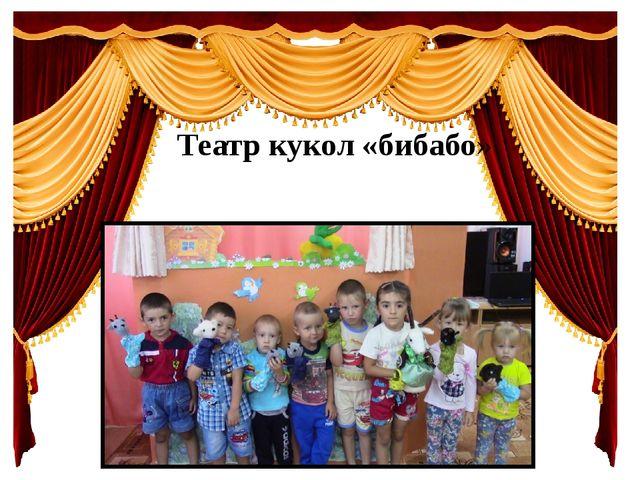 Театр кукол «бибабо»