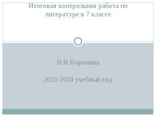В.Я.Коровина 2013-2014 учебный год Итоговая контрольная работа по литературе