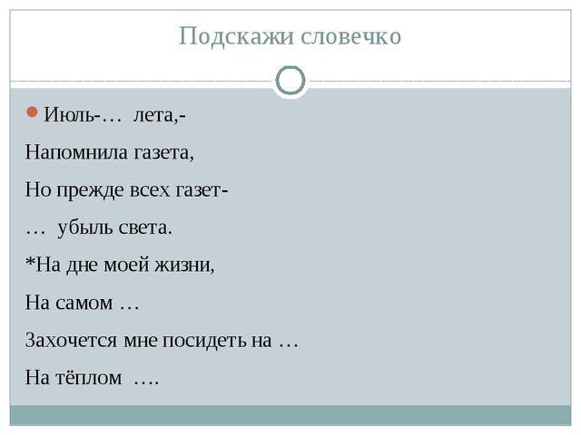 Подскажи словечко Июль-… лета,- Напомнила газета, Но прежде всех газет- … убы...