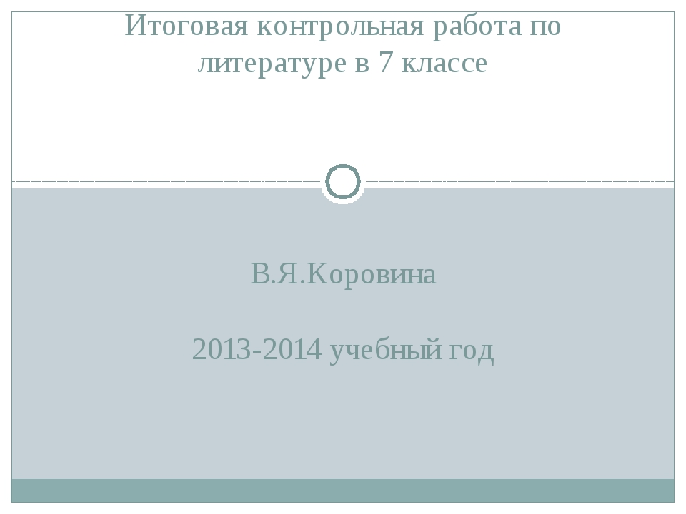 В.Я.Коровина 2013-2014 учебный год Итоговая контрольная работа по литературе...