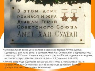 Мемориальная доска установлена в крымском городе Алупка (улица Кузериных, дом