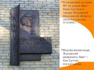 Установлена на доме №1 по улице Амет-Хана Султана в городе Жуковский Московск