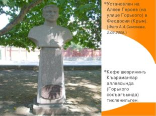 Установлен на Аллее Героев (на улице Горького) в Феодосии (Крым). (Фото А.А.С