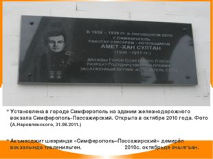 Установлена в городе Симферополь на здании железнодорожного вокзала Симферопо