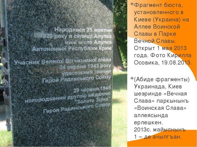 Фрагмент бюста, установленного в Киеве (Украина) на Аллее Воинской Славы в Па...