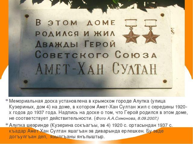 Мемориальная доска установлена в крымском городе Алупка (улица Кузериных, дом...
