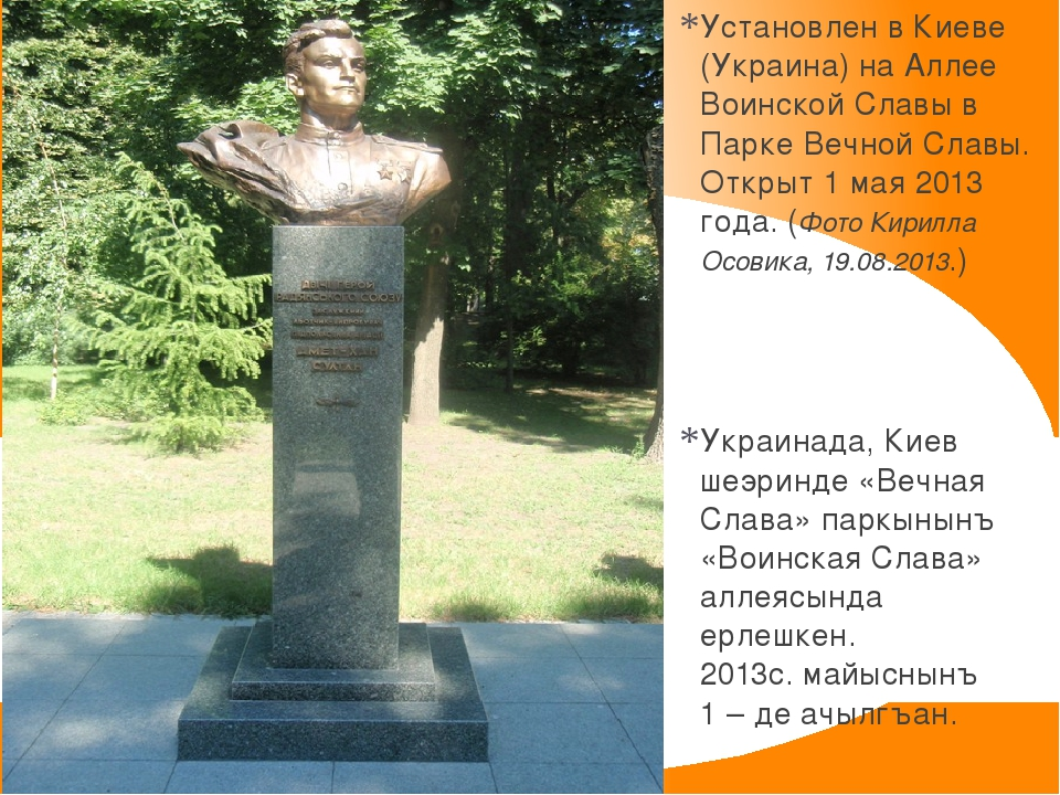 Установлен в Киеве (Украина) на Аллее Воинской Славы в Парке Вечной Славы. От...