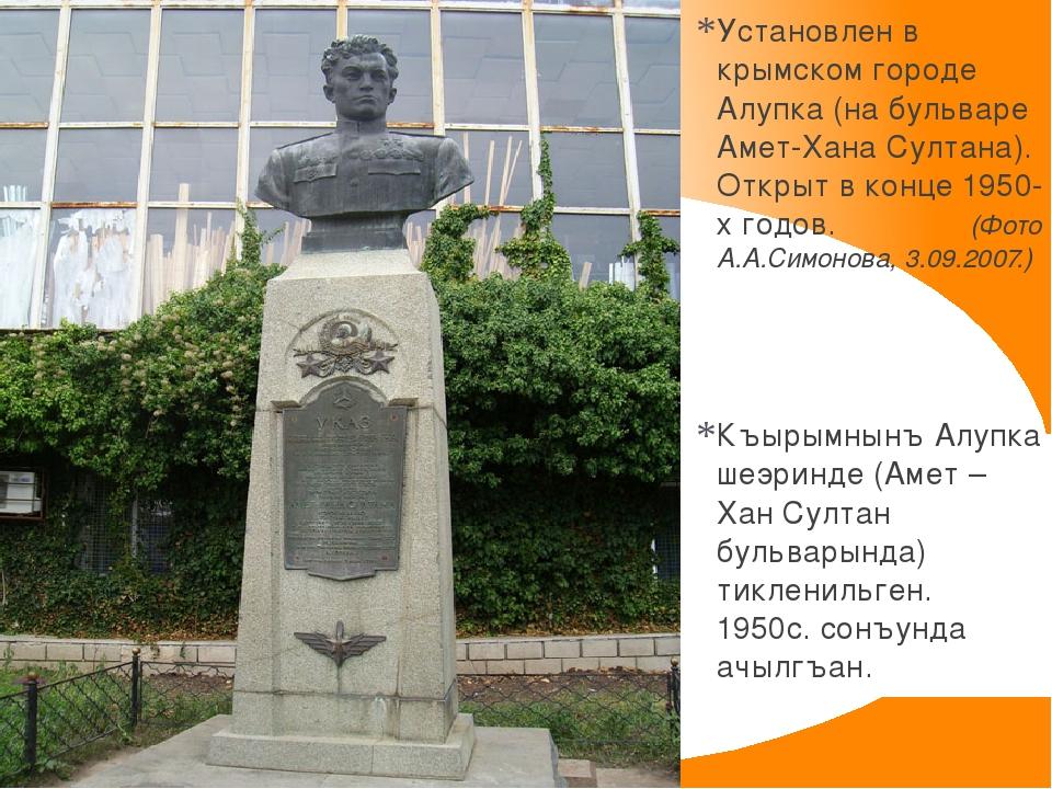 Установлен в крымском городе Алупка (на бульваре Амет-Хана Султана). Открыт...