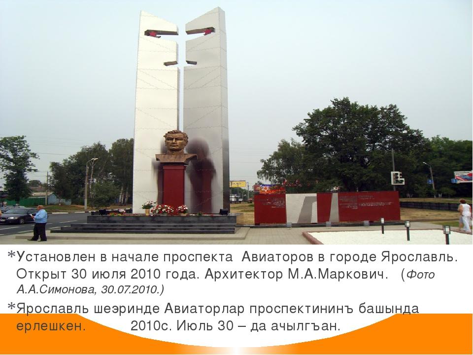 Установлен в начале проспекта Авиаторов в городе Ярославль. Открыт 30 июля 20...