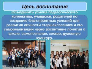 Цель воспитания Объединить усилия педагогического коллектива, учащихся, роди