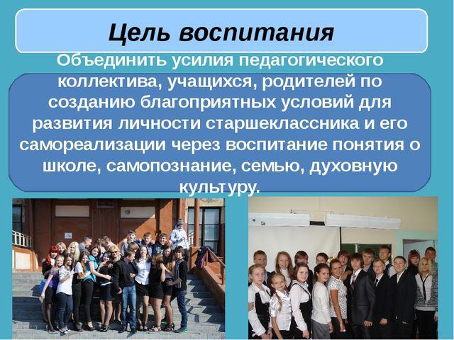 Цель воспитания Объединить усилия педагогического коллектива, учащихся, роди...