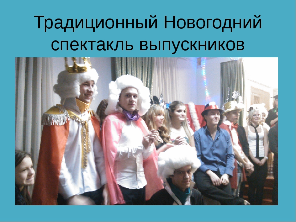 Традиционный Новогодний спектакль выпускников
